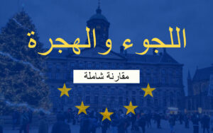 Read more about the article ما هو الفرق بين اللجوء والهجرة  – مقارنة شاملة