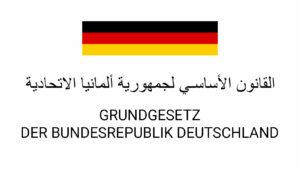 Read more about the article القانون الأساسي لجمهورية ألمانيا الاتحادية