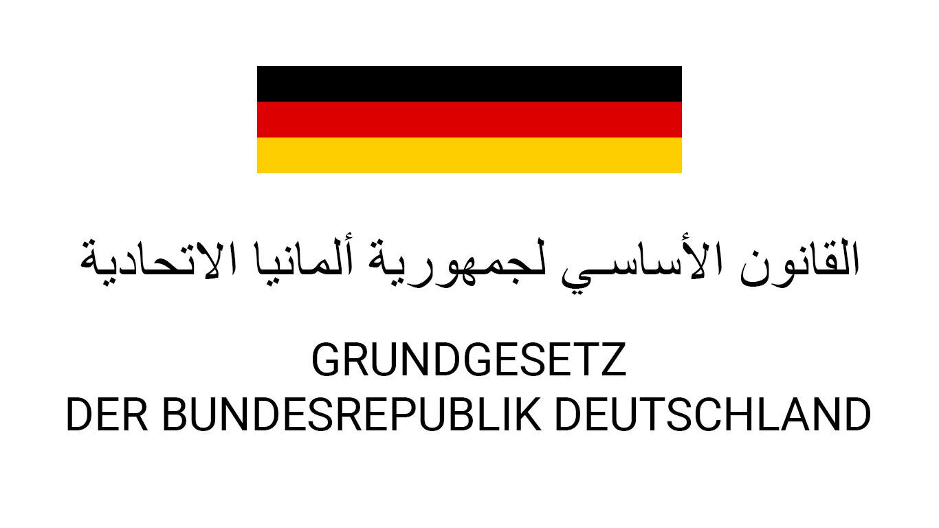 You are currently viewing القانون الأساسي لجمهورية ألمانيا الاتحادية