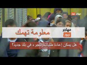Read more about the article هل يمكن تقديم طلب اللجوء في بلد أخر في الاتحاد الأوروبي؟